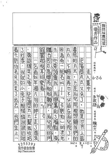 102W6107朱致維 (1)