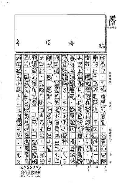 102W6107朱致維 (2)