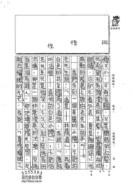 102W6107朱致維 (3)