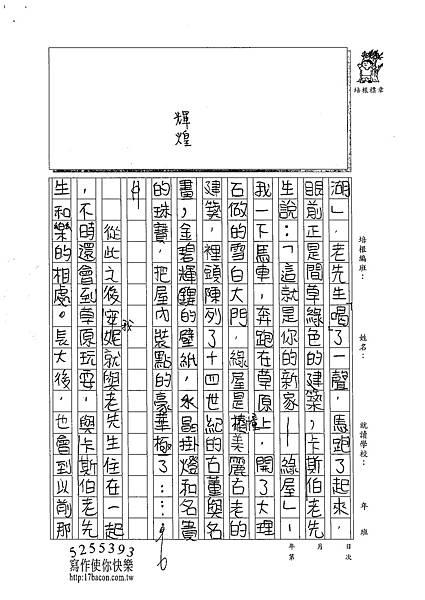102W6107朱致維 (4)