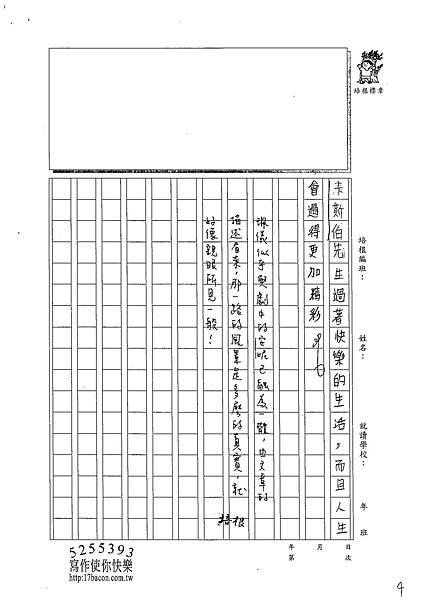 102W6107徐珮儀 (4)