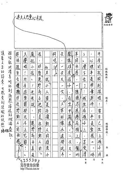 102W6109蔡維怡 (2)
