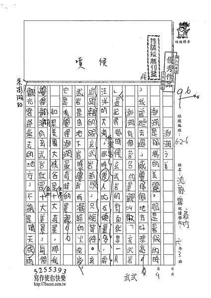 102W6109沈詠霖 (1)