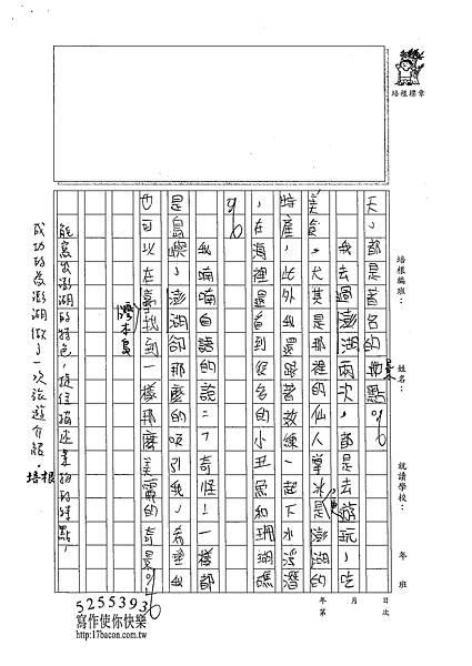 102W6109沈詠霖 (2)