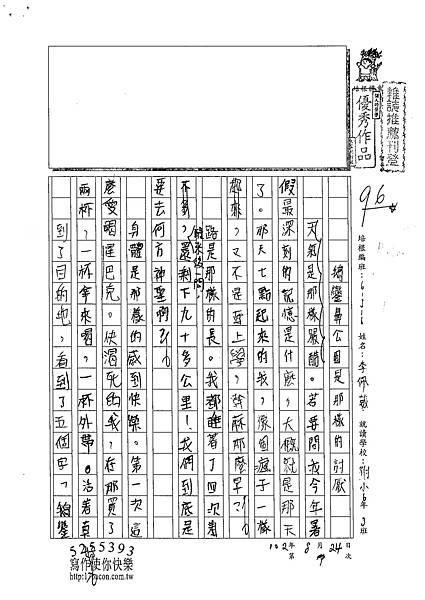 102W6109李佩葳 (1)