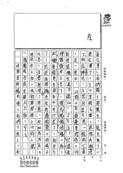 102W6109李佩葳 (2)