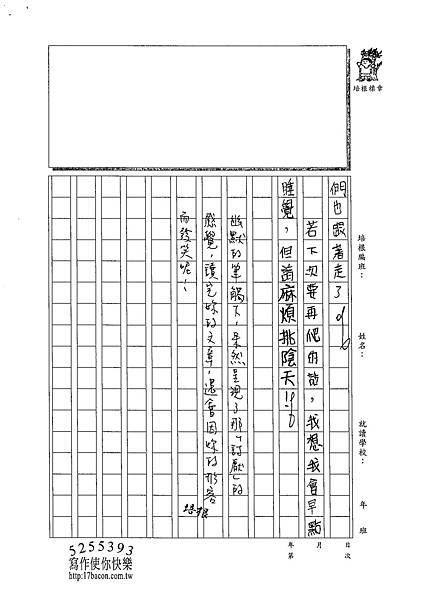 102W6109李佩葳 (3)