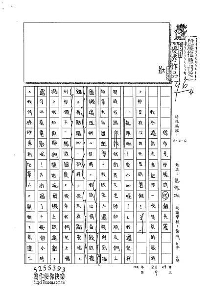 102W6109蔡佩珈 (1)