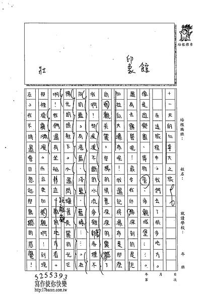 102W6109蔡佩珈 (2)