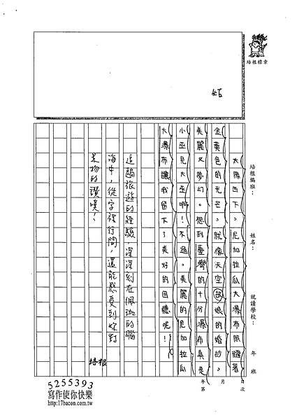 102W6109蔡佩珈 (3)