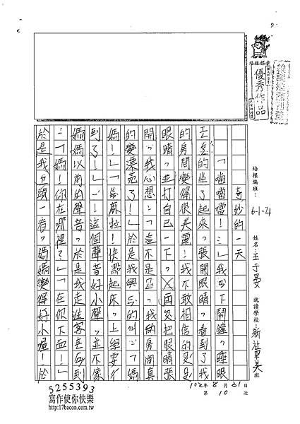 102W4110王于晏 (1)