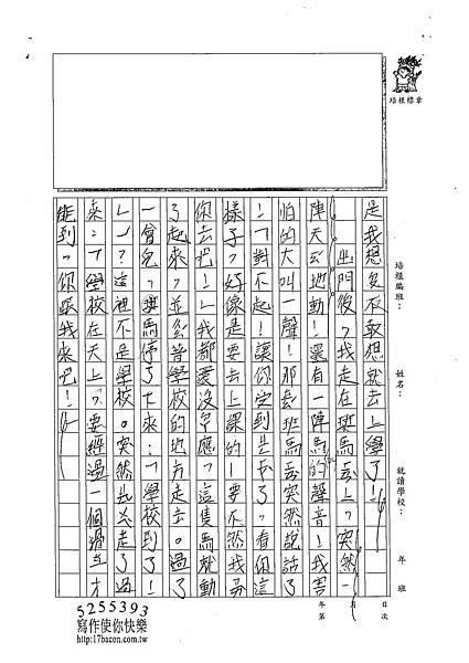 102W4110王于晏 (2)