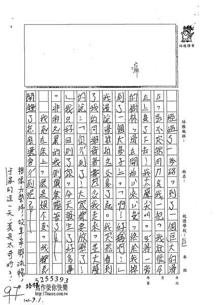 102W4110王于晏 (3)