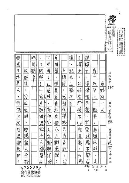 102W4110董睿群 (1)