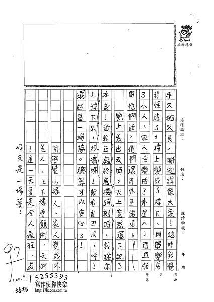 102W4110董睿群 (2)