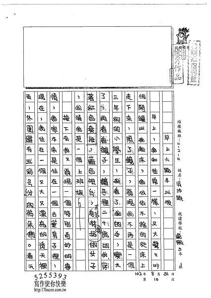 102W4110吳沛穎 (1)