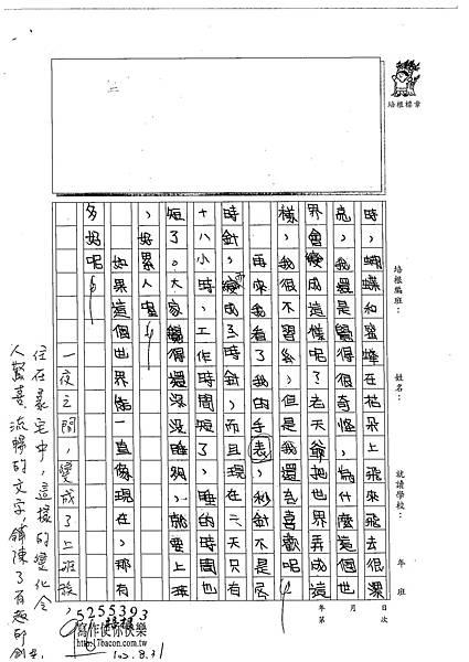 102W4110吳沛穎 (2)