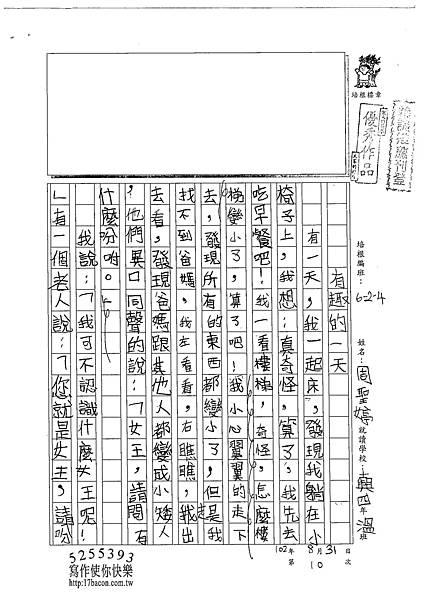102W4110周聖婷 (1)