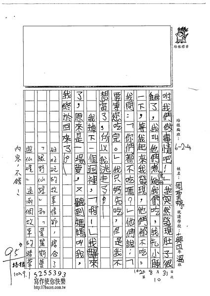 102W4110周聖婷 (2)