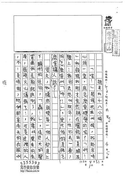 102W4110劉凱傑 (1)