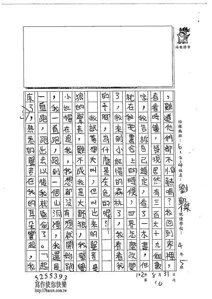 102W4110劉凱傑 (2)