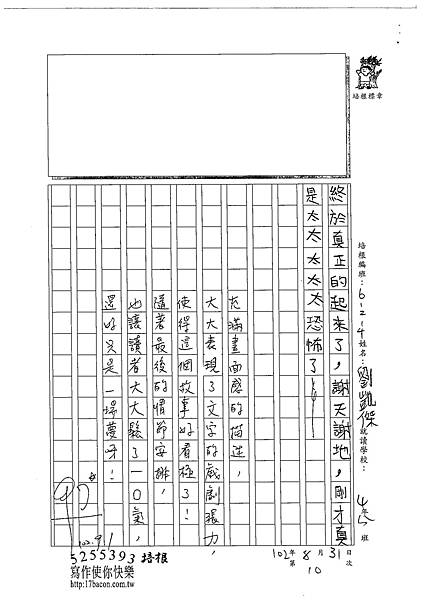 102W4110劉凱傑 (3)