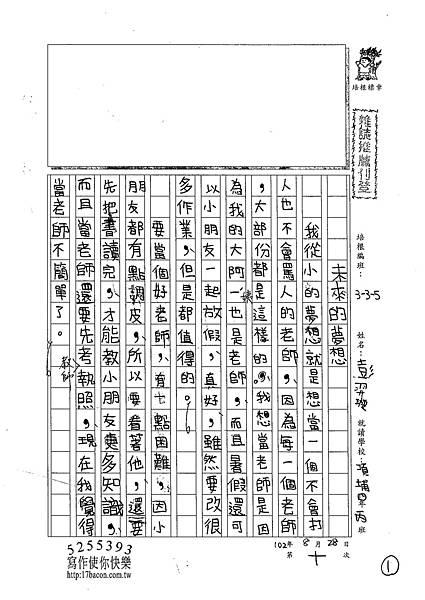 102W5110彭羿璇 (1)