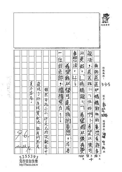 102W5110彭羿璇 (2)