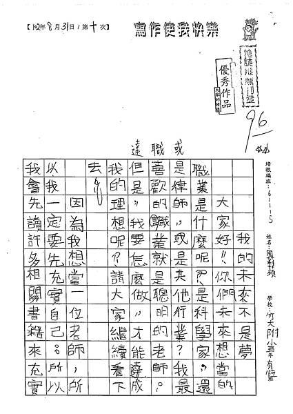 102W5110周莉蘋 (1)