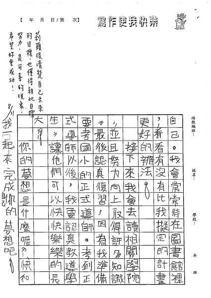 102W5110周莉蘋 (2)