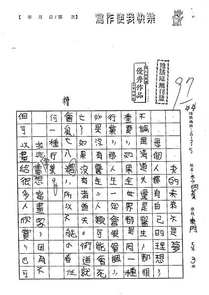 102W5110李昀蓁 (1)