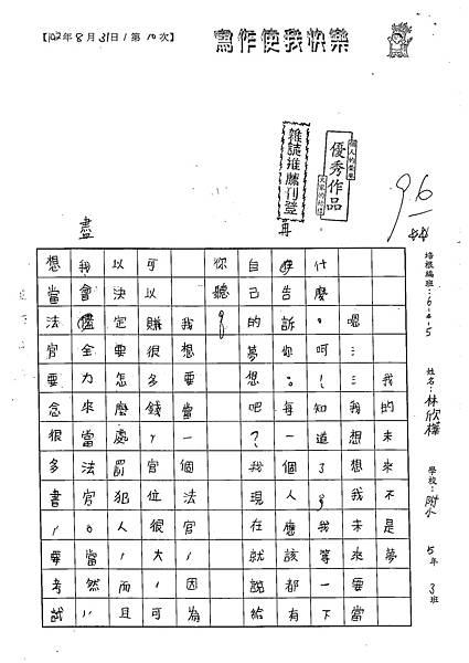 102W5110林欣樺 (1)