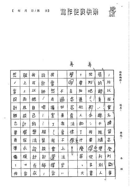102W5110林欣樺 (2)