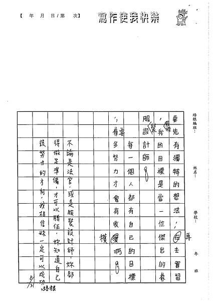 102W5110林欣樺 (3)
