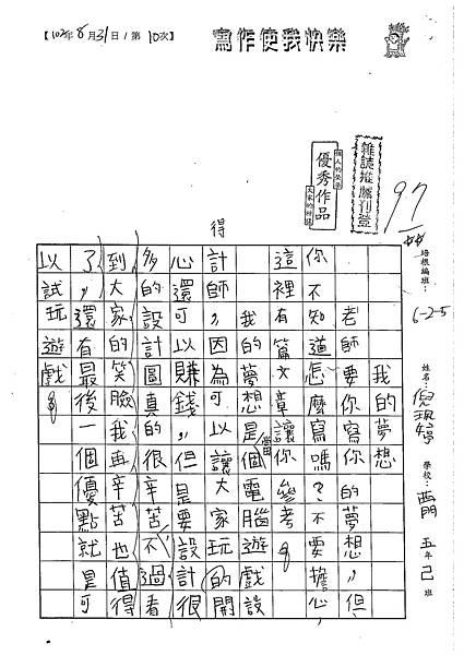 102W5110倪珮婷 (1)