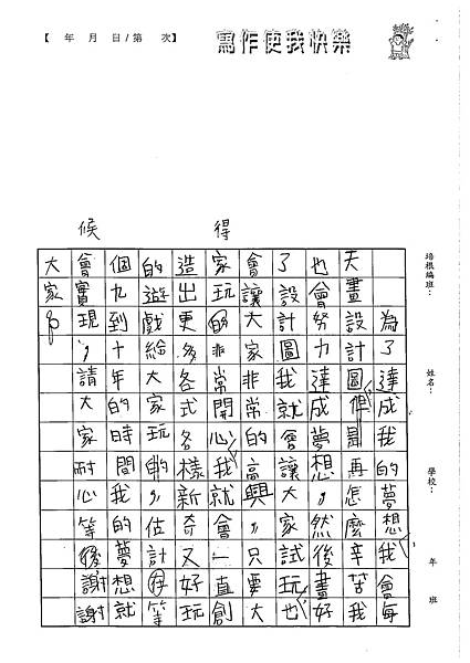 102W5110倪珮婷 (2)