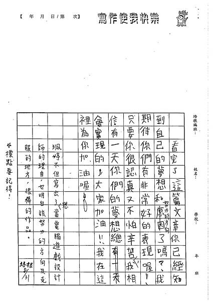 102W5110倪珮婷 (3)