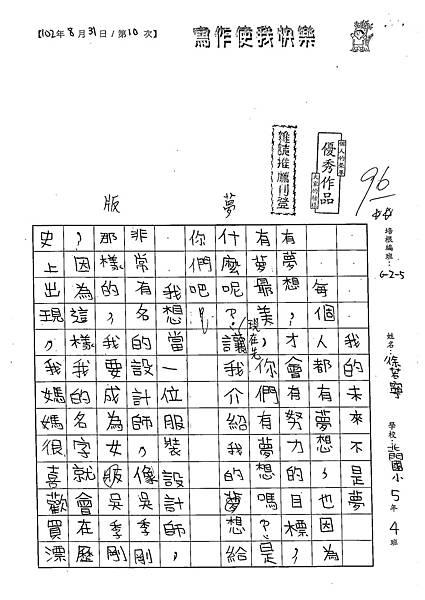 102W5110徐若寧 (1)
