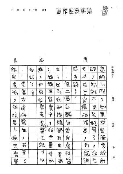 102W5110徐若寧 (2)