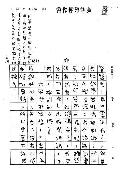 102W5110徐若寧 (3)