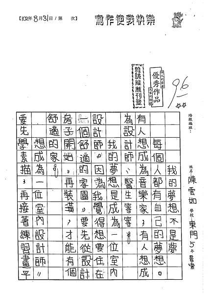 102W5110陳雲如 (1)