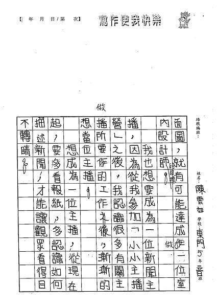 102W5110陳雲如 (2)