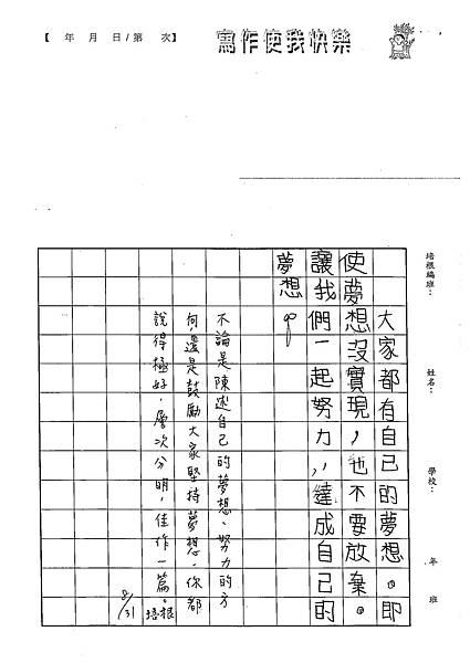 102W5110陳雲如 (3)