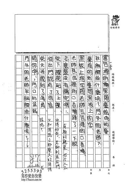 102WA110吳蕙旻 (2)