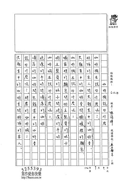 102WA110陳冠樺 (3)