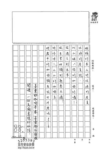 102WA110陳冠樺 (4)
