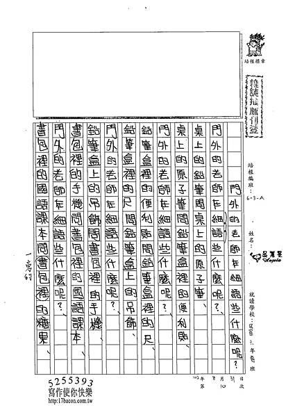 102WA110吳蕙旻 (1)