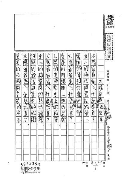 102WB110王子維 (1)