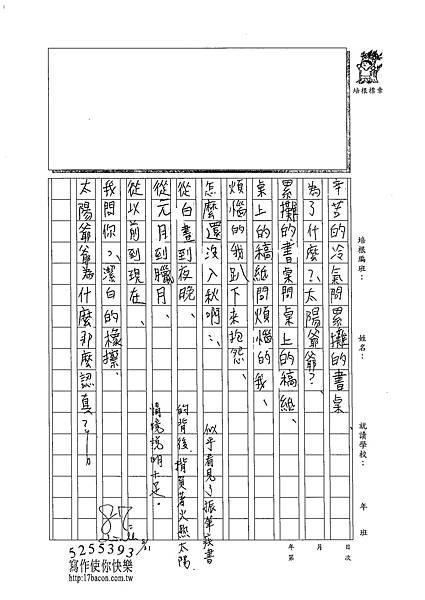 102WB110王子維 (2)