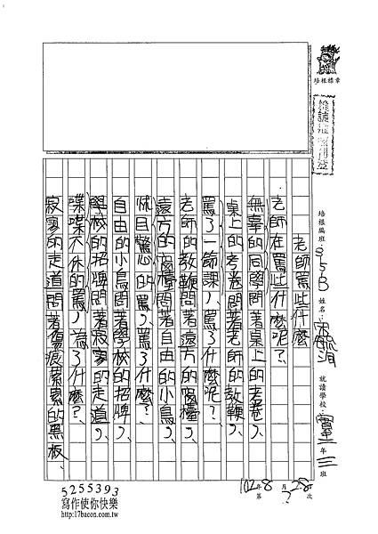 102WB110宋毓洵 (1)